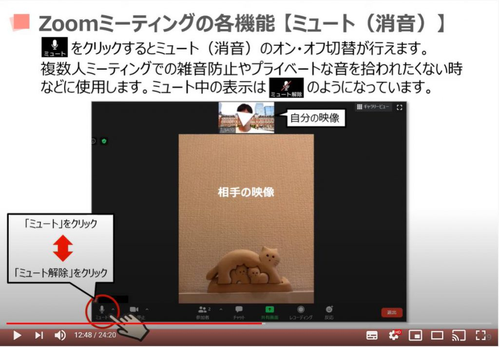 Zoom(ズーム)ミーティングの各機能:ミュート(消音)にする方法