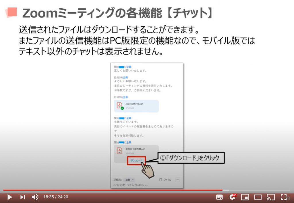 Zoom(ズーム)ミーティングの各機能:チャットの操作方法
