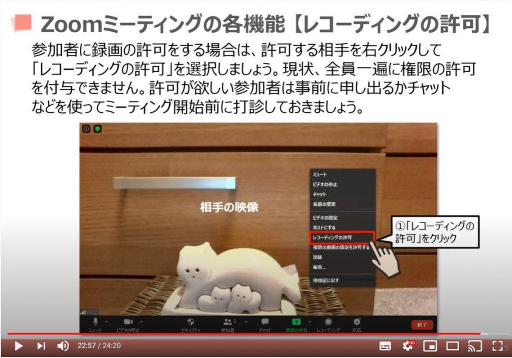 Zoom(ズーム)ミーティングの各機能:レコーディングの許可