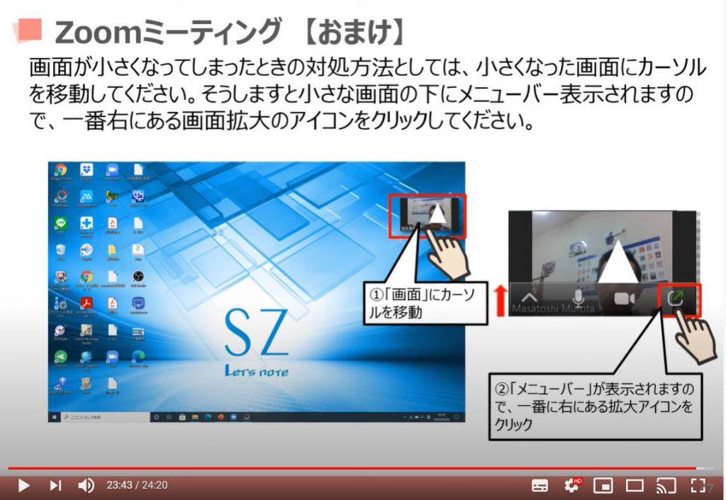 Zoom(ズーム)ミーティングの画面拡大方法