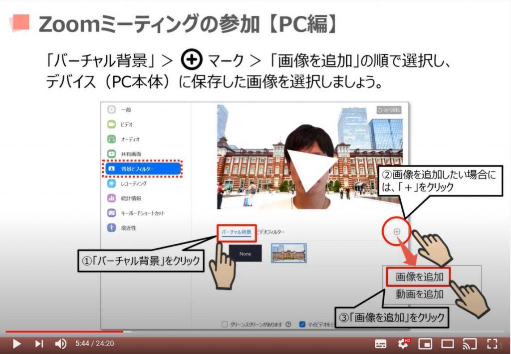 Zoom(ズーム)ミーティングの参加方法