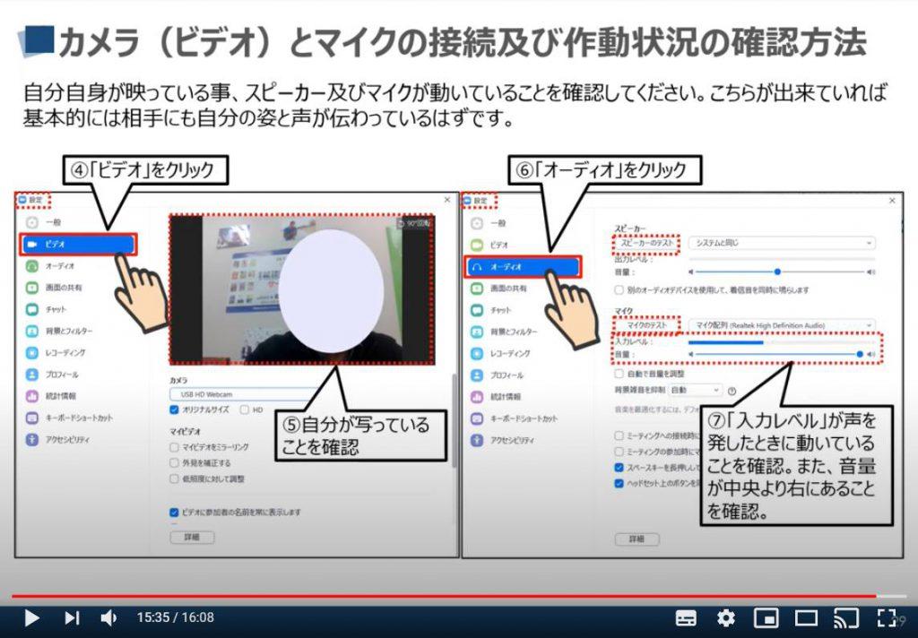 カメラ(ビデオ)の接続とマイクの接続及び作動状況の確認方法