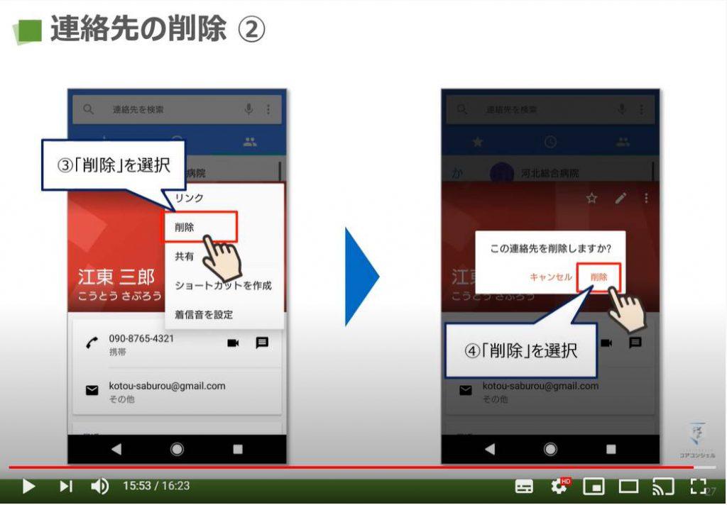 電話アプリの使い方(らくらくスマホ):連絡先の削除方法