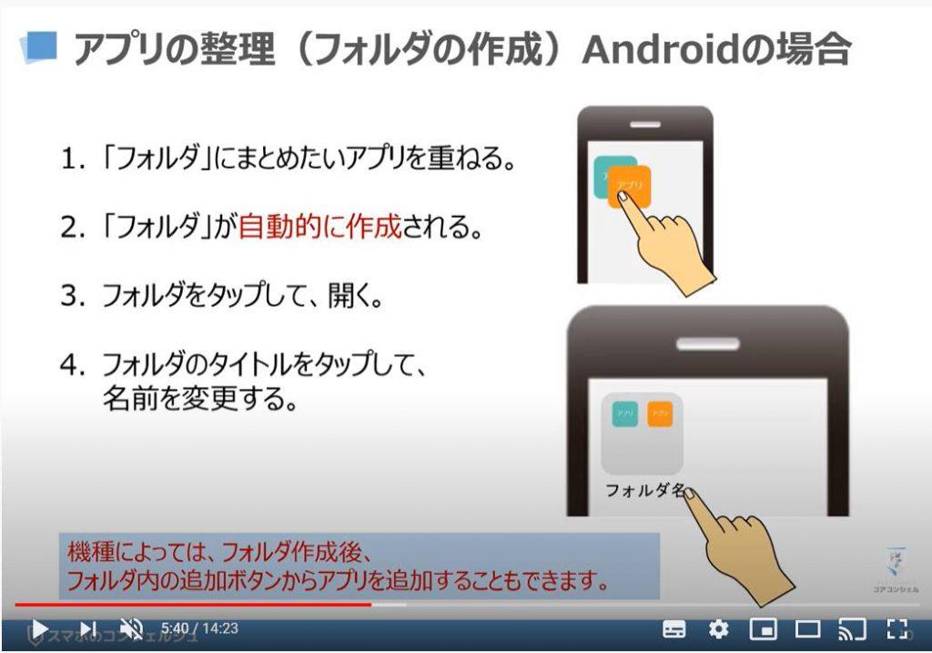 アプリの整理方法:フォルダの作成(Androidの場合)