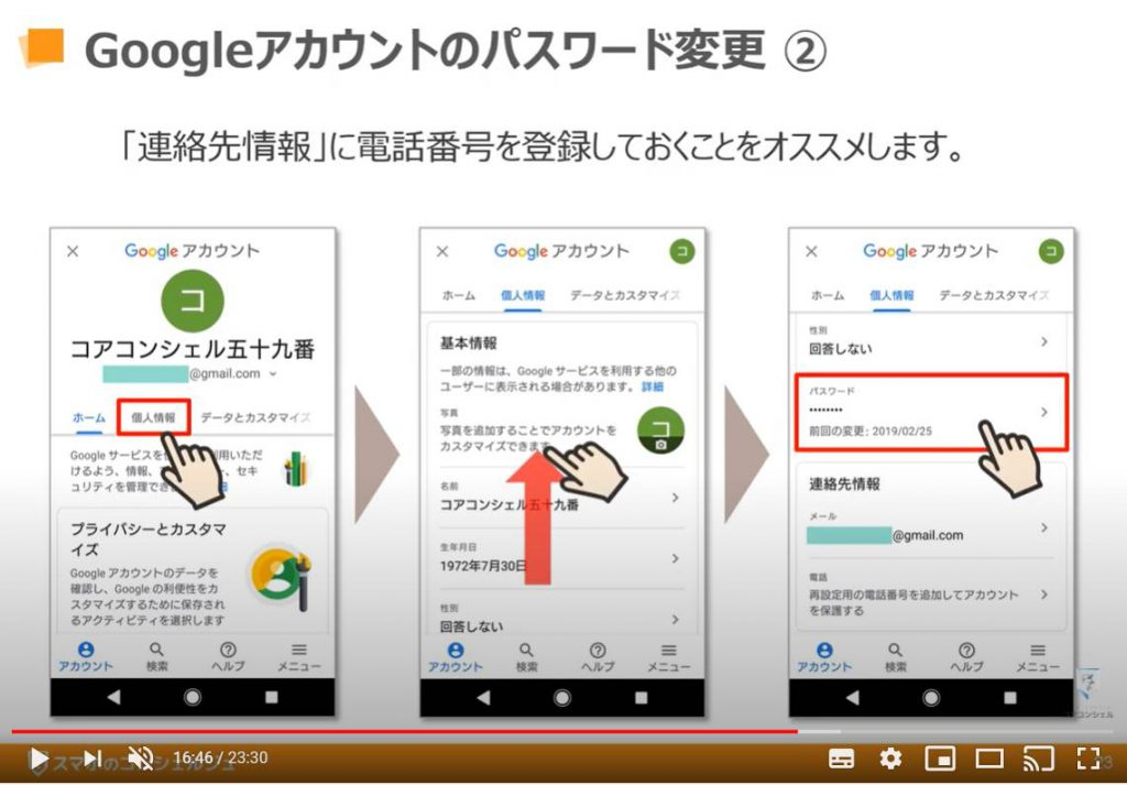 Googleアカウント:パスワード変更方法