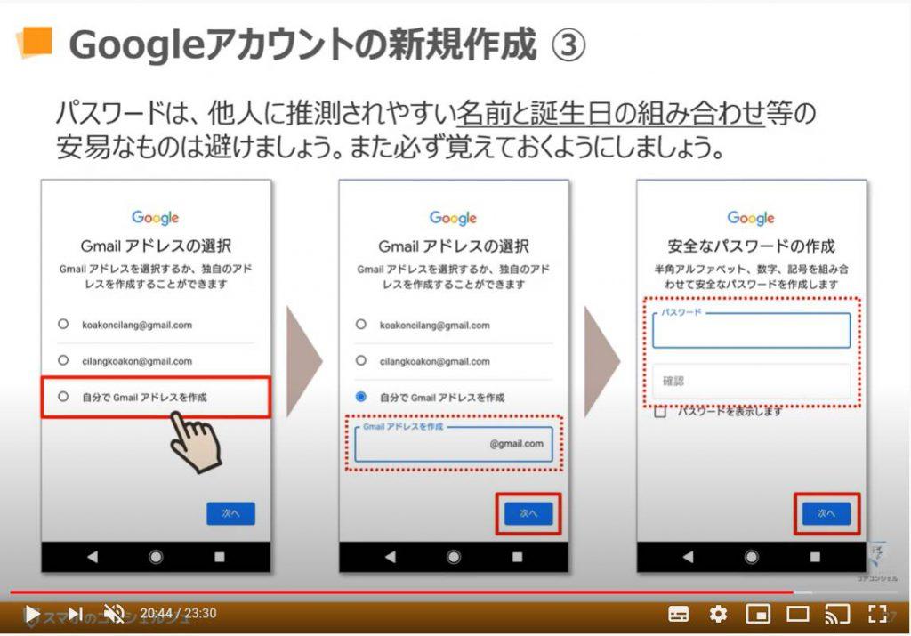 Googleアカウントの新規作成