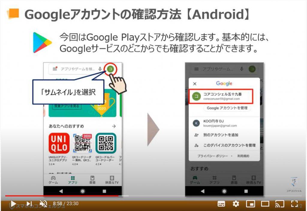 Googleアカウントの確認方法(Android端末)