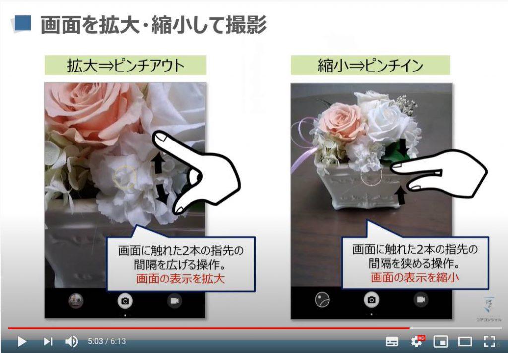 カメラアプリの使い方:撮影時の拡大・縮小方法