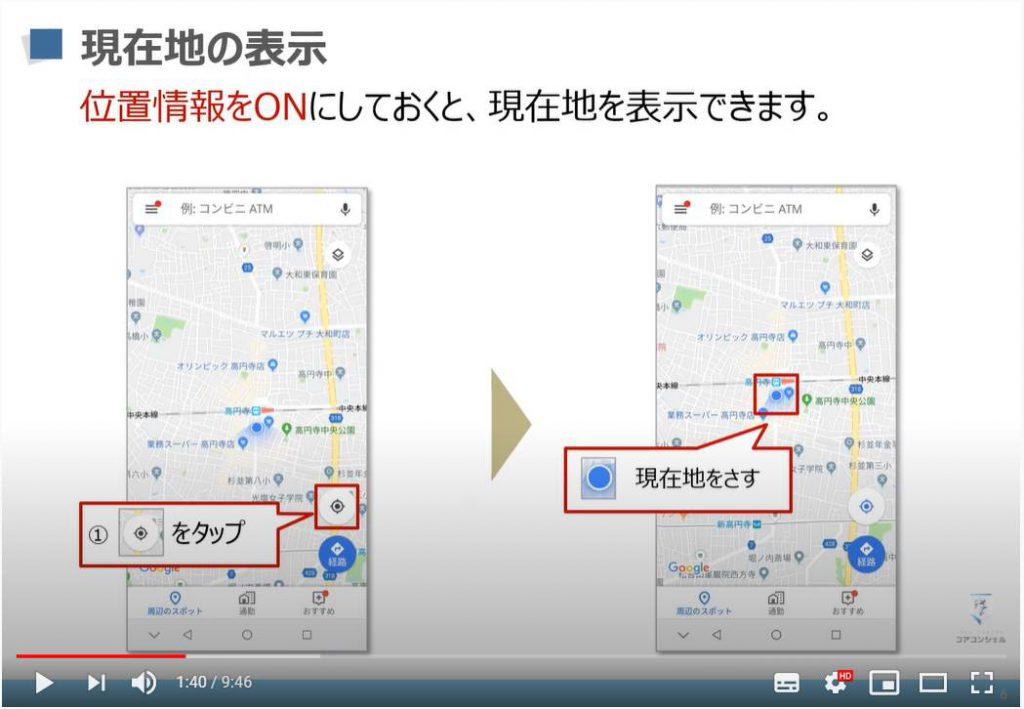 Googleマップの使い方:現在地の表示方法