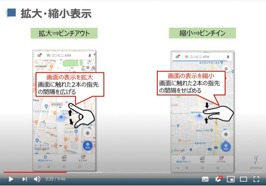 Googleマップの使い方:拡大・縮小方法