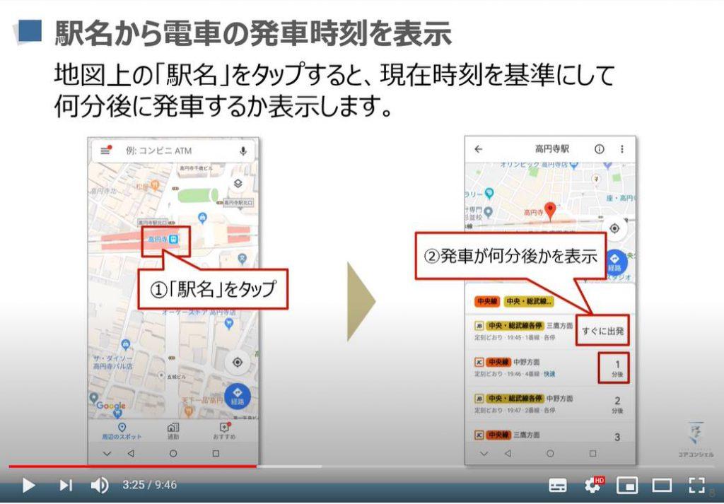 Googleマップの使い方:駅名から発車時刻の表示方法