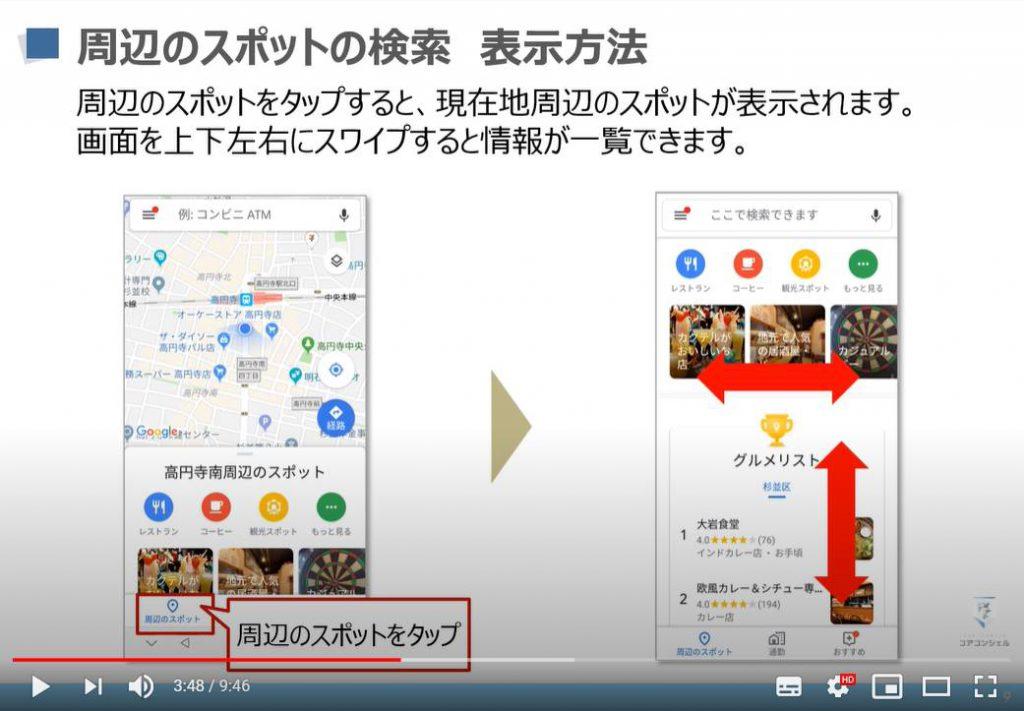 Googleマップの使い方:周辺スポットの検索・表示方法