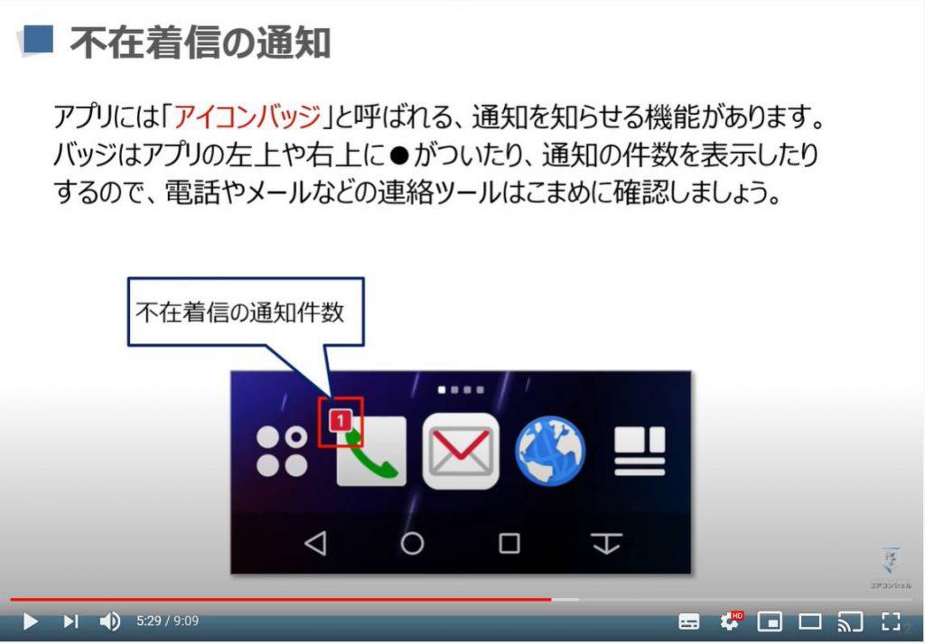 電話アプリ:不在着信の通知