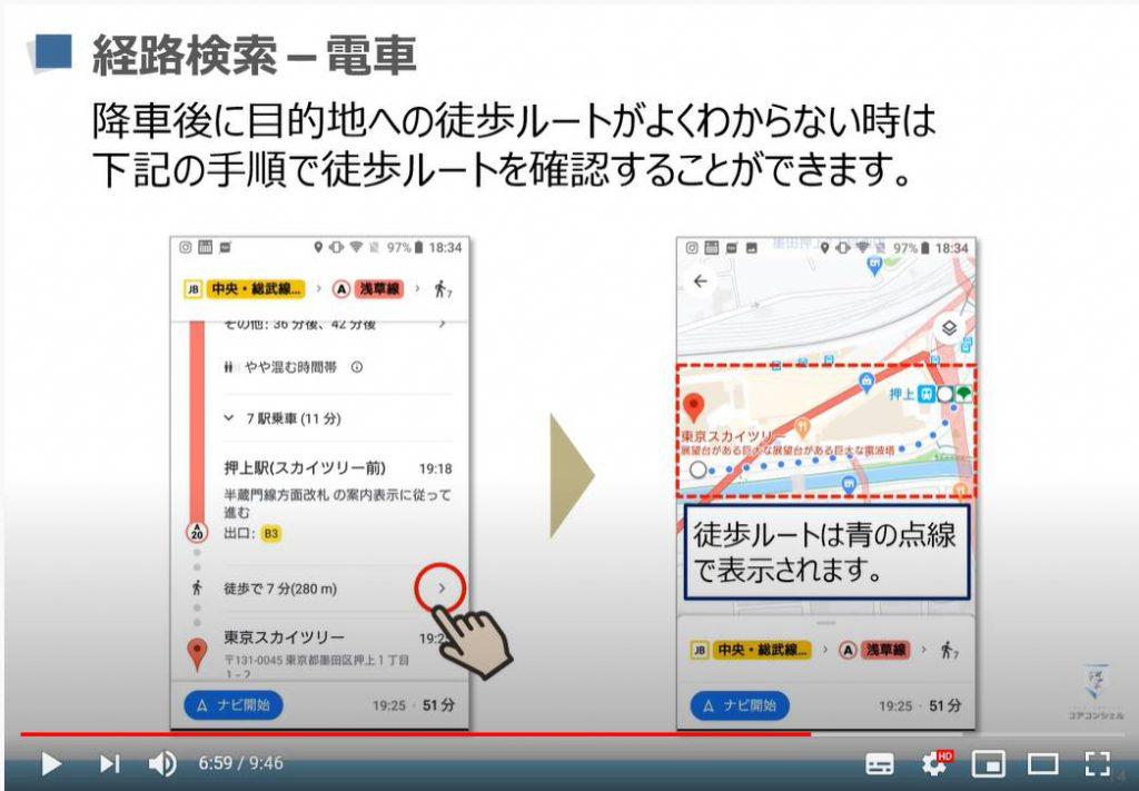 Googleマップの使い方:経路検索(電車の場合)