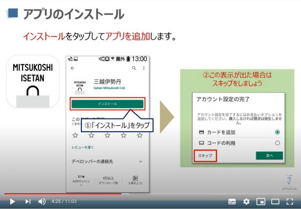 アプリのインストールと削除:アプリのインストール方法(アカウント設定の完了)