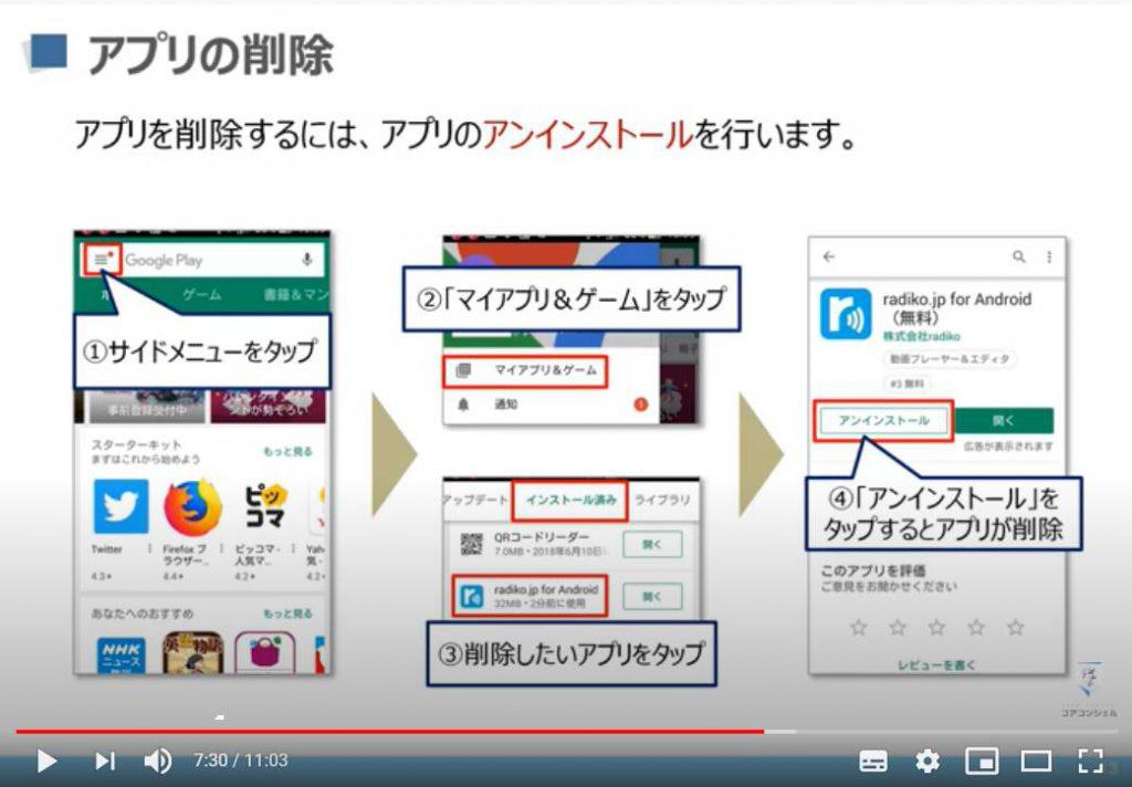 アプリのインストールと削除:アプリの削除方法