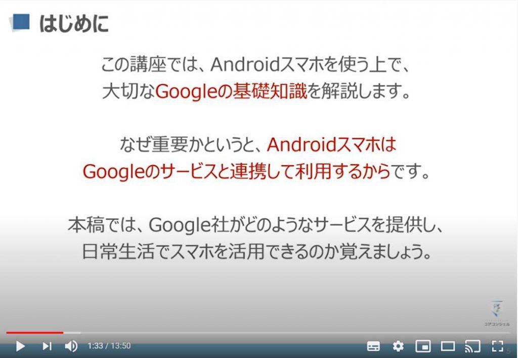 Googleサービス:Androidスマホを使うには必須