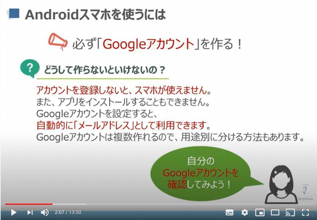 Googleサービス:Androidスマホを使うには
