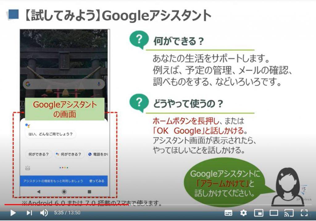 Googleサービス:Googleアシスタントとは
