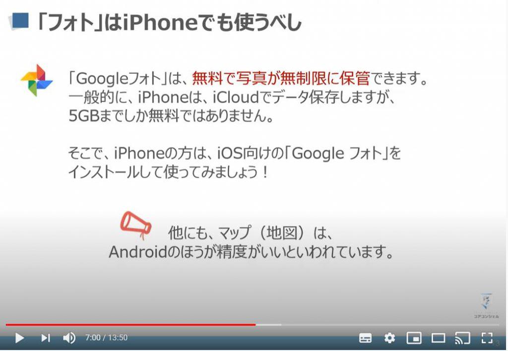 Googleサービス:Googleフォトについて
