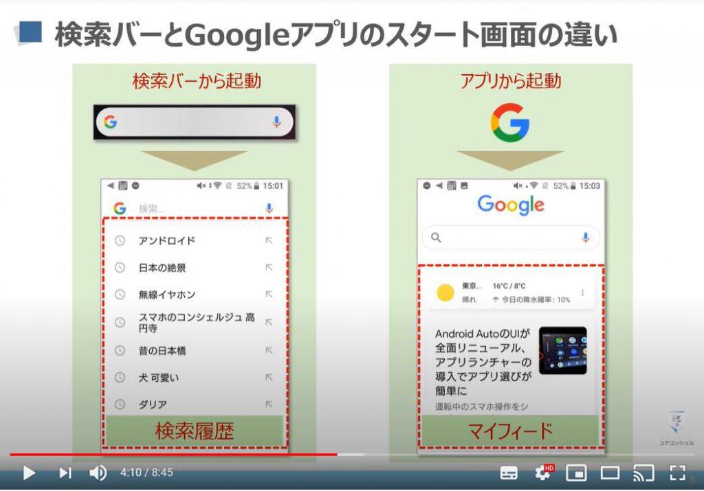 検索の基本:検索バーとGoogleアプリのスタート画面の違い