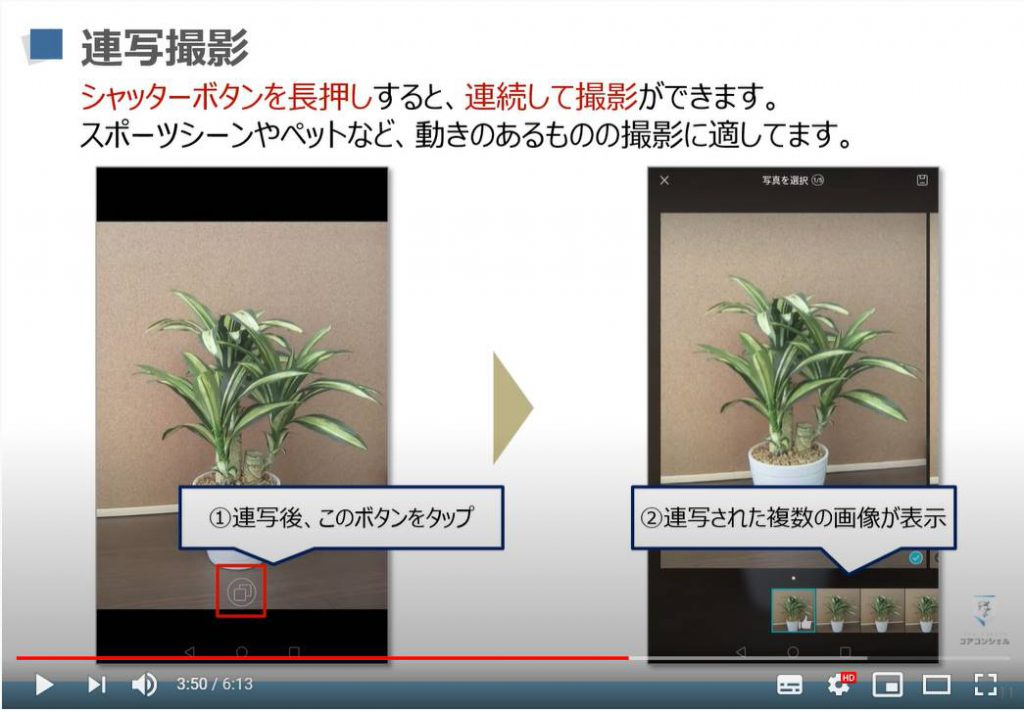 カメラアプリの使い方:カメラの連射撮影方法