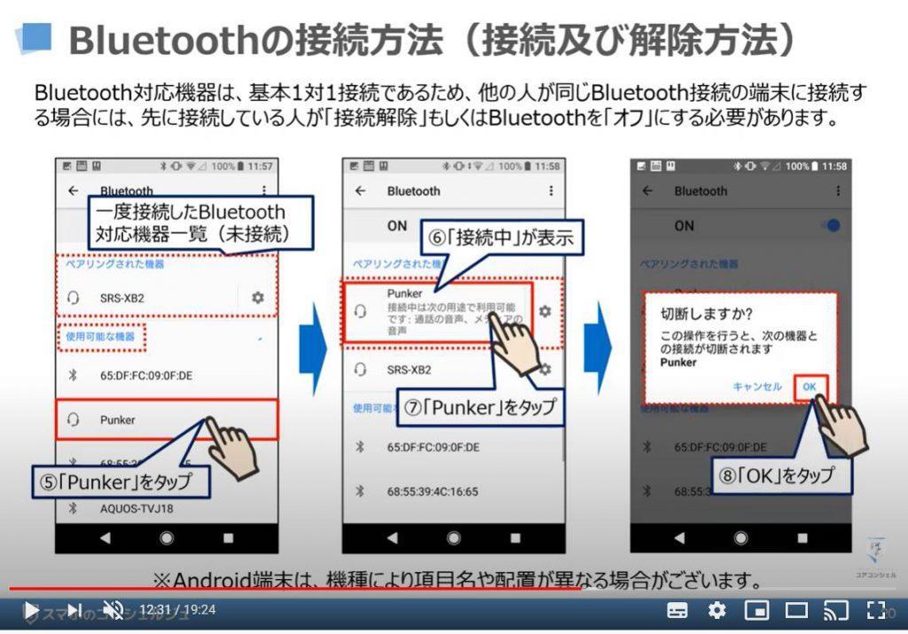 Bluetoothの接続方法(接続及び解除方法)