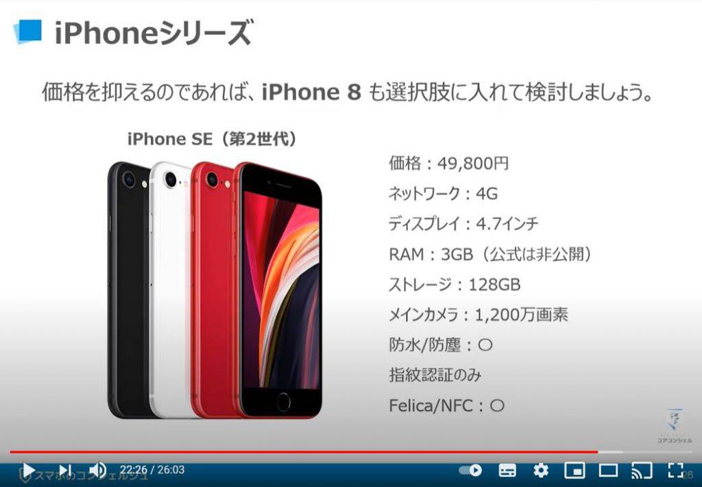 おすすめのスマートフォン本体:iPhoneシリーズ