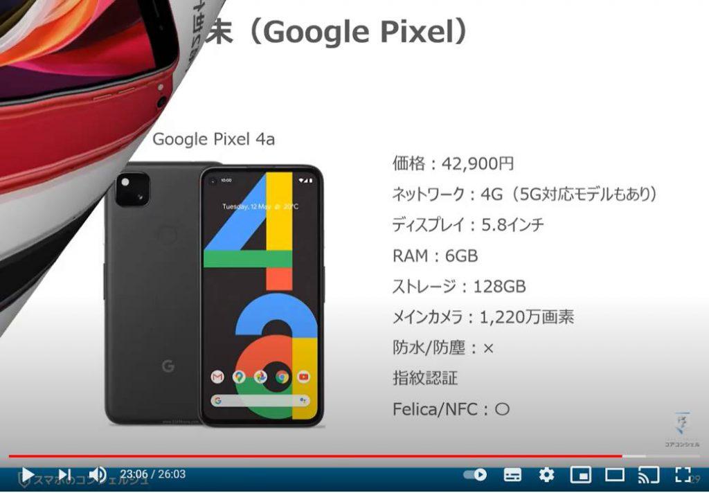 おすすめのスマートフォン本体:Googleピクセル