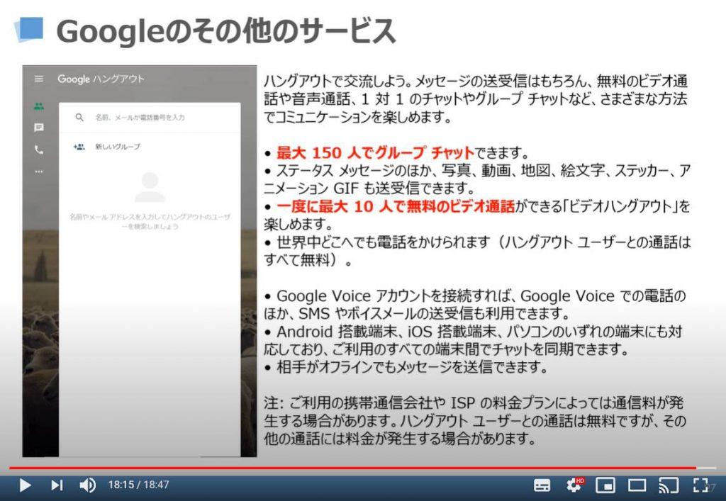 Googleのその他のサービス:ハングアウト