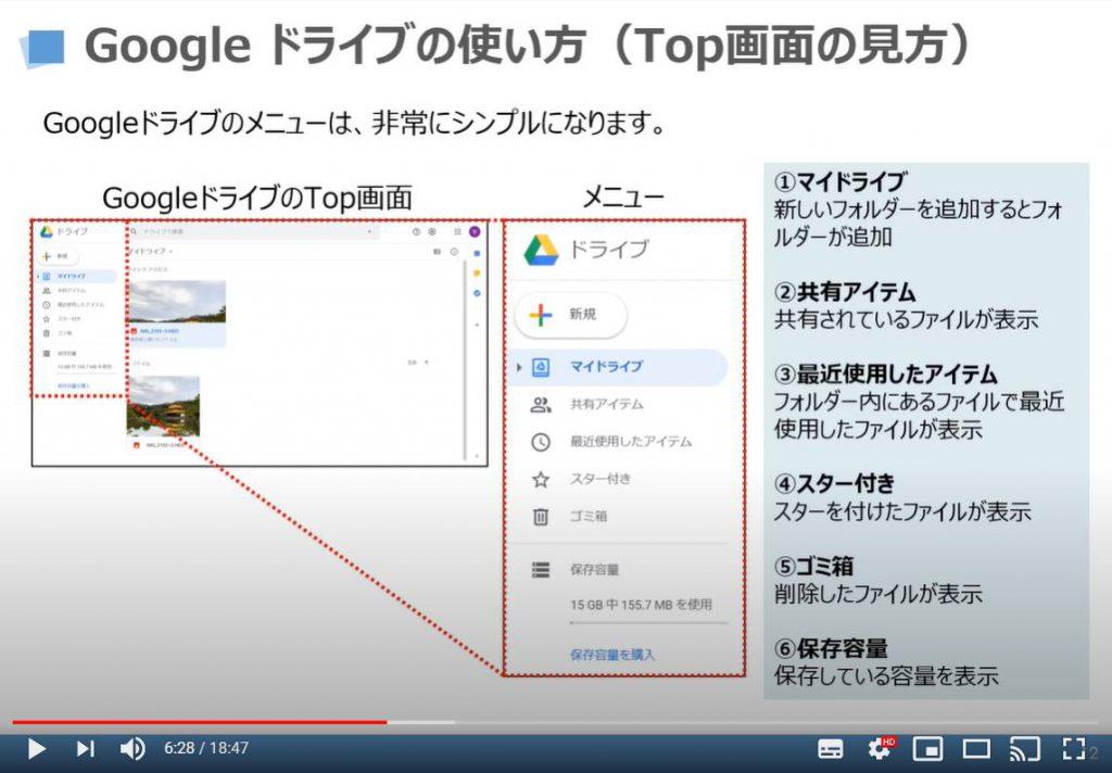Googleドライブ:Top画面の見方