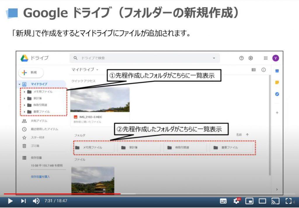 Googleドライブ:フォルダーの新規作成