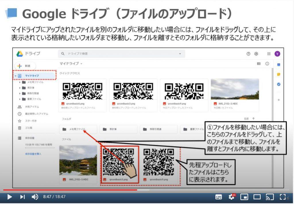 Googleドライブ:ファイルのアップロード