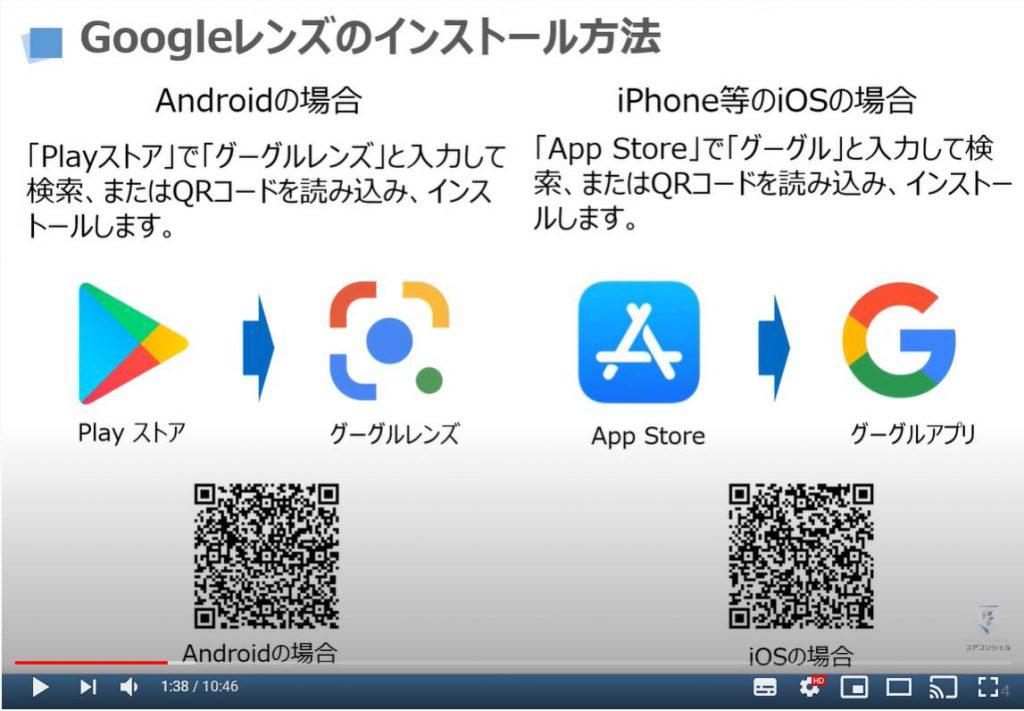 レンズ アプリ google