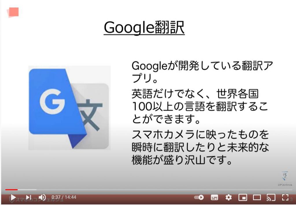 Google翻訳の使い方:Google翻訳とは