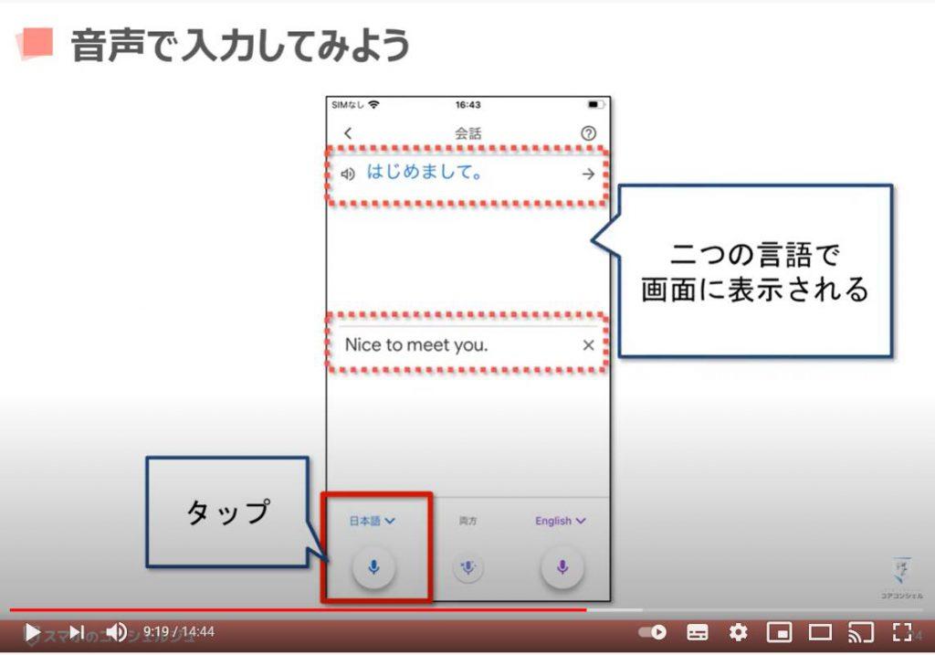 Google翻訳の使い方:音声で入力してみよう