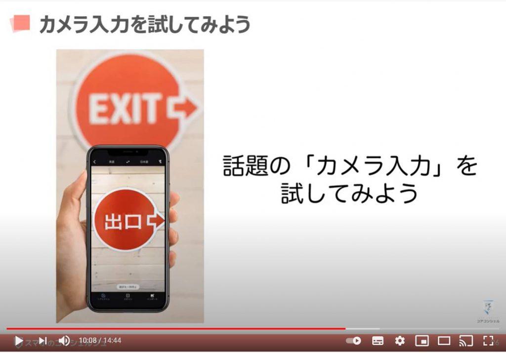 Google翻訳の使い方:カメラ入力を試してみよう