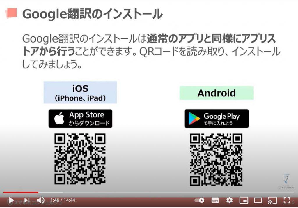Google翻訳の使い方:Google翻訳のインストール