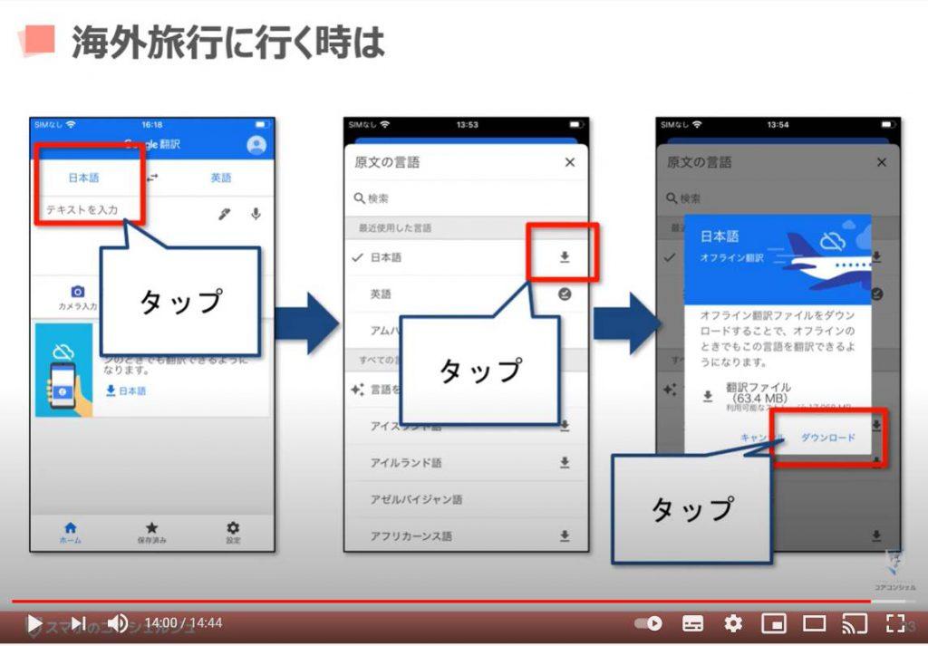 Google翻訳の使い方:海外旅行に行くときの準備