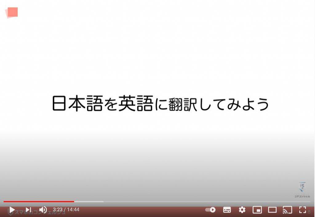 Google翻訳の使い方:日本語を英語に翻訳してみよう