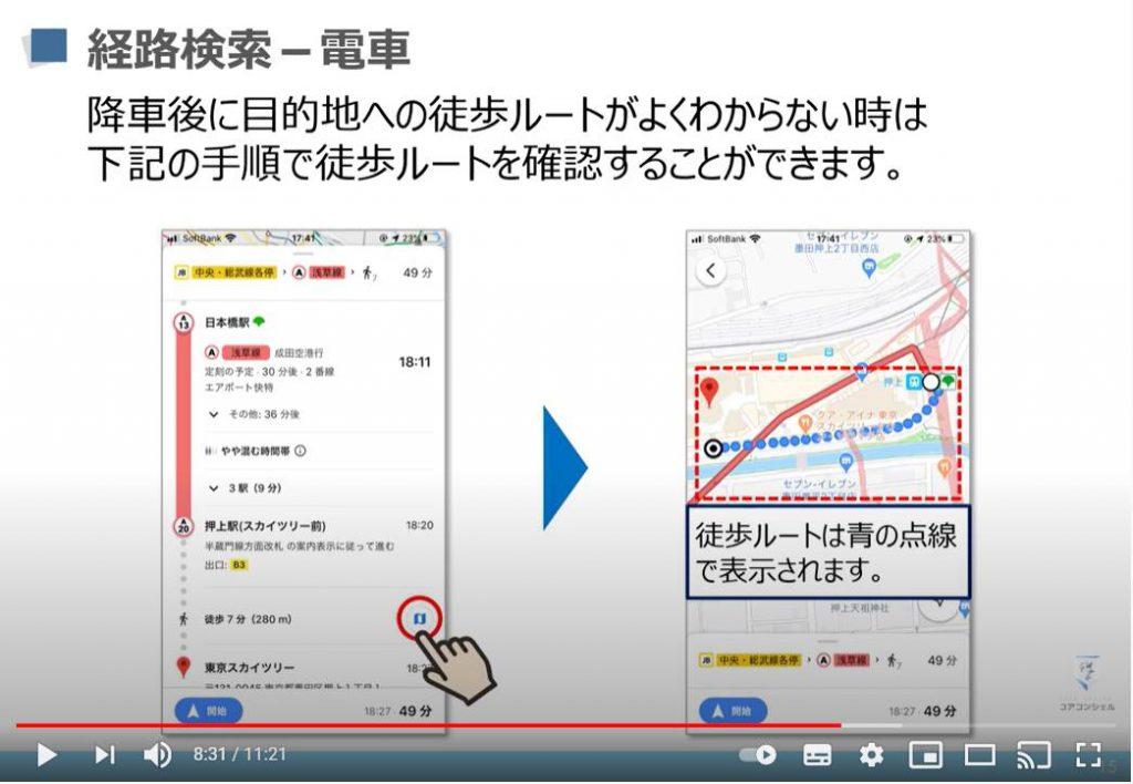地図アプリの使い方:Googleマップ(経路検索:電車)