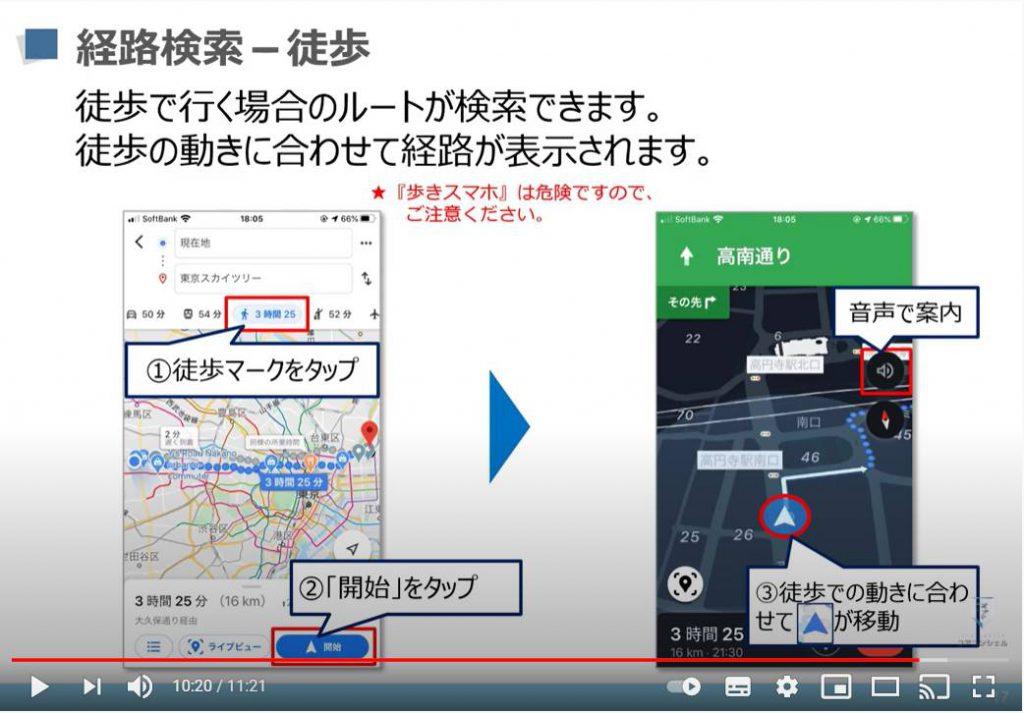 地図アプリの使い方:Googleマップ(経路検索:徒歩)