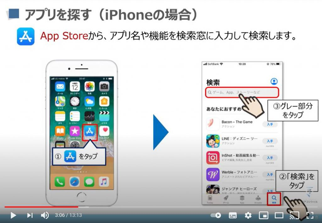 アプリのインストールと削除:アプリを探す(iPhone等のiOS端末)