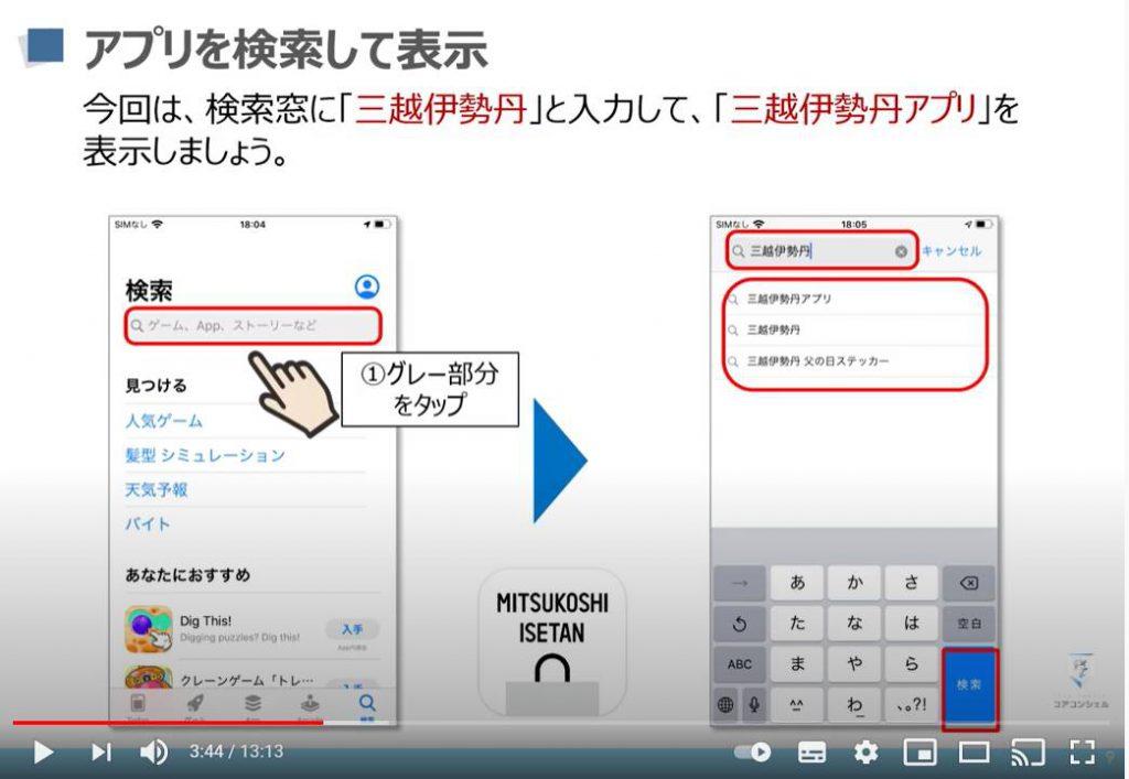 アプリのインストールと削除:アプリを検索(iPhone等のiOS端末)