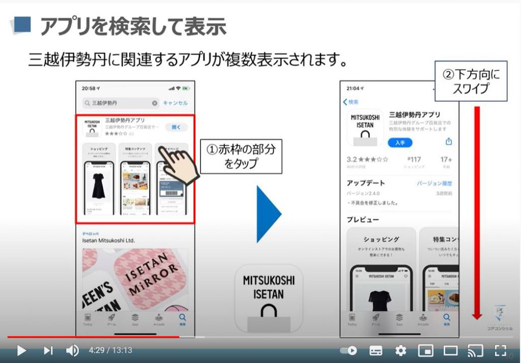 アプリのインストールと削除:アプリを検索して表示(iPhone等のiOS端末)