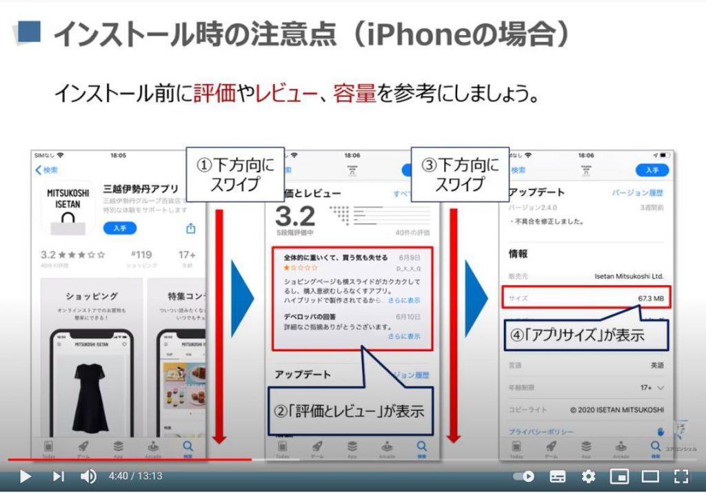 アプリのインストールと削除:アプリをインストールする際の注意点(iPhone等のiOS端末)