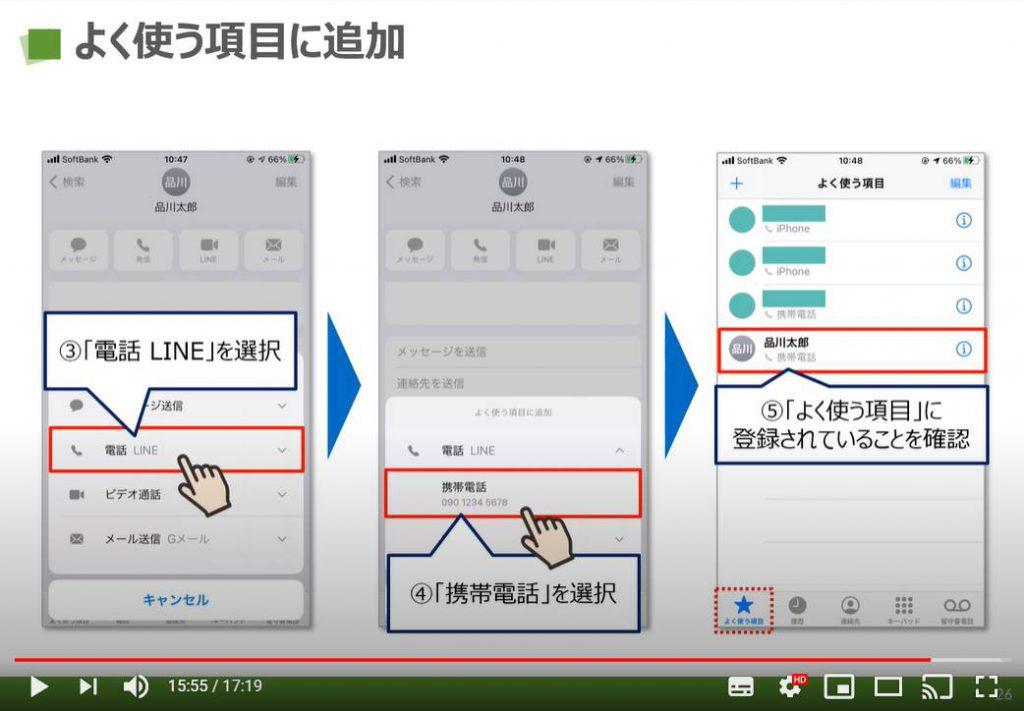 電話アプリ(iPhone):よく使う項目に追加