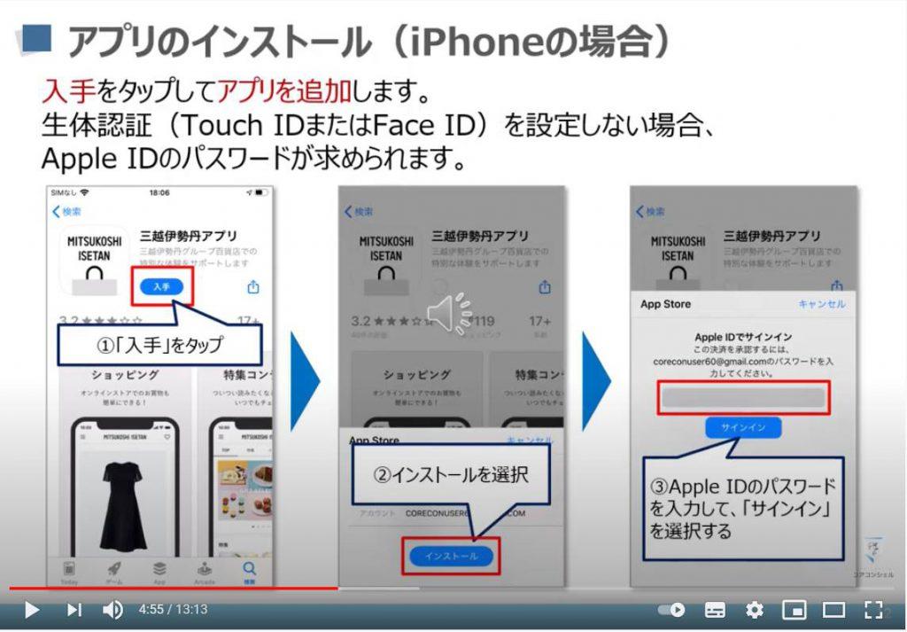 アプリのインストールと削除:アプリのインストール(iPhone等のiOS端末)