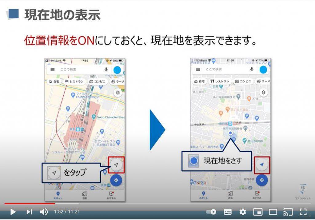 地図アプリの使い方:Googleマップ(現在地の表示)