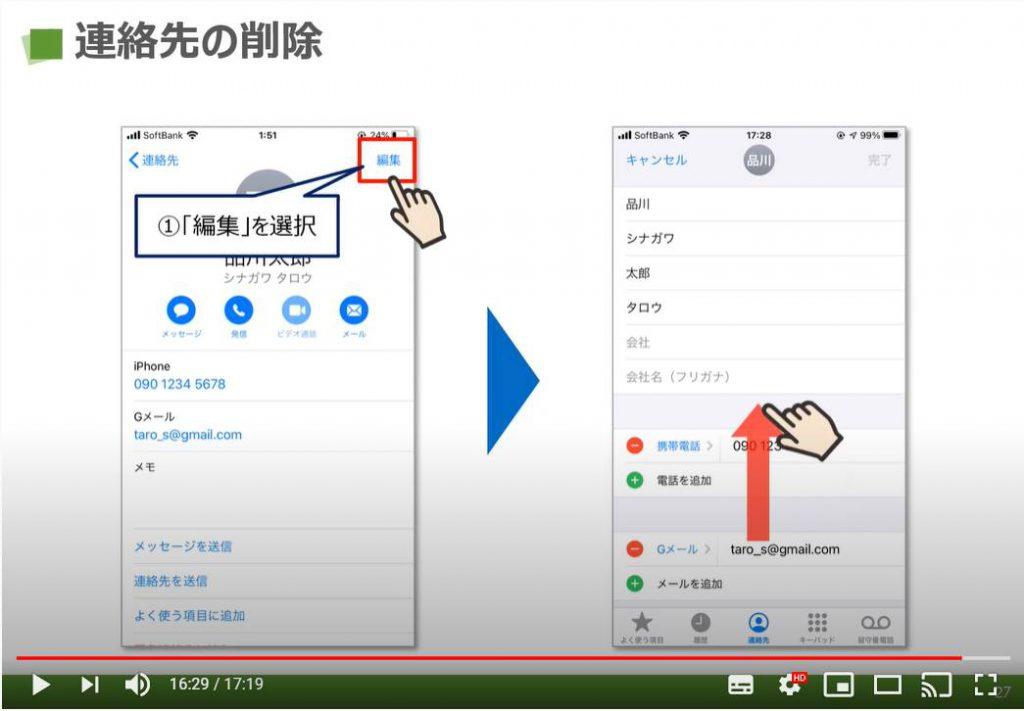 電話アプリ(iPhone):連絡先の削除